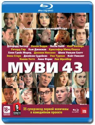 Муви 43 / Movie 43 (2013) BDRip 720p