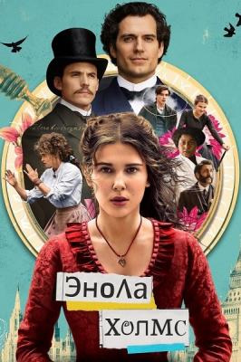 Энола Холмс / Enola Holmes (2020) WEB-DL 1080p | OnisFilms