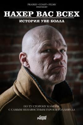 Нахер вас всех: История Уве Болла / Fuck You All: The Uwe Boll Story (2018) WEBRip 1080p | Good People