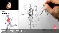 Конструктивный скетчинг человека (2020/CAMRip/Rus)