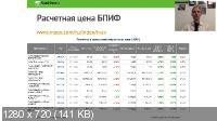 Разбор всех ETF и БПИФ на Московской бирже (2020) Интенсив