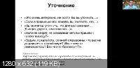 Тренинг переговорных навыков (2020/PCRec/Rus)
